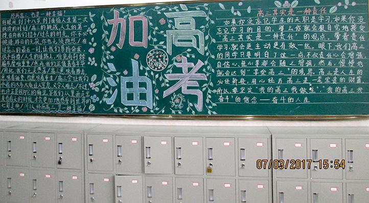 百日誓师黑板报-(1).jpg