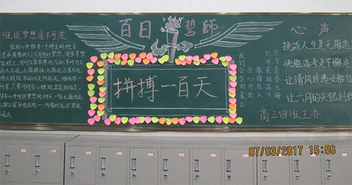 百日誓师黑板报-(2).jpg