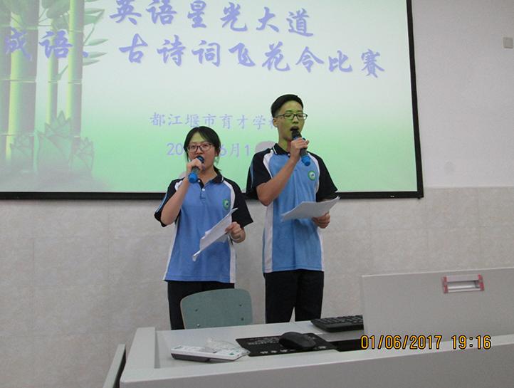 成语、古诗词飞花令比赛主持人冯俊一、彭娇.png