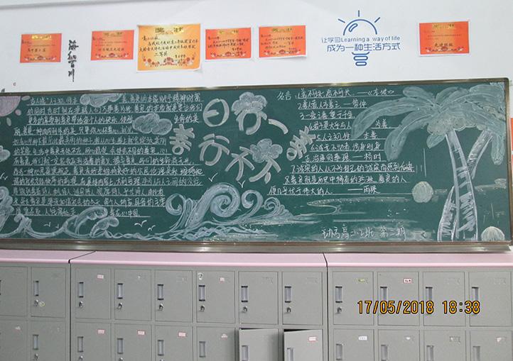 """高二(2)""""善""""主题黑板报.jpg"""